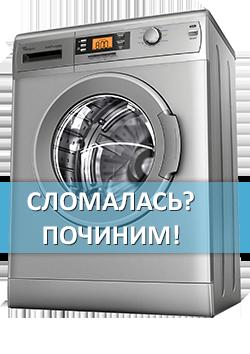 Гарантийный ремонт стиральных машин Аэродромная улица сервисный центр стиральных машин электролюкс Улица Байдукова